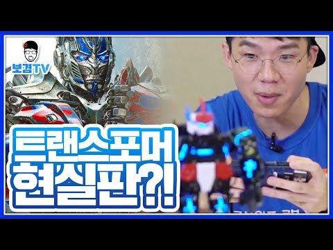 인기 BJ 보겸이 로보위즈 로봇 원정대원이 된 영상