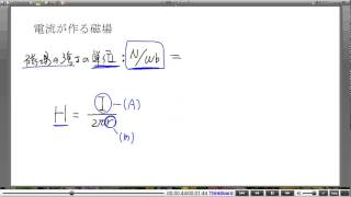 高校物理解説講義:「電流が作る磁場」講義3