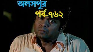 Bangla Natok - Olosh Pur Part 762