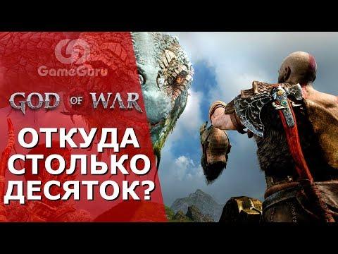 🔴 ОБЗОР GOD OF WAR | 10 ИЗ 10 — ПРАВДА ИЛИ НЕТ? #ОБЗОРGG