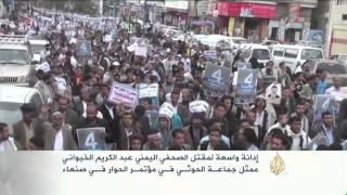 إدانة واسعة لمقتل الصحفي اليمني عبد الكريم الخيواني