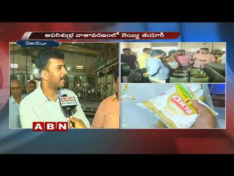 Vigilance officer raid on Durga Ghee Factory in Vijayawada | Red Alert