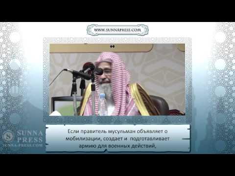 Шейх салих аль фаузан есть ли в сирии