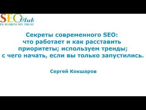 Секреты современного SEO - Сергей Кокшаров (SEO Club)