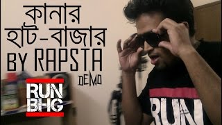 RUN BHG : lalon song KANAR HAT BAZAR demo by RAPSTA CFD & MR.SAAM