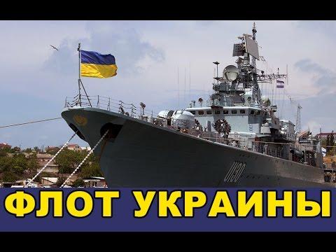 Флот Украины ВМС 2016