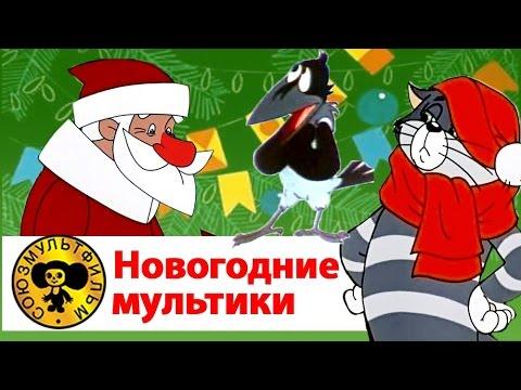 Новогодние мультики сборник | Дед мороз и лето, Дед мороз и Серый волк, Зима в Простоквашино, Умка