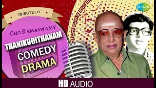 Thanikudithanam | Tribute to Cho | Poornam Viswanathan | Tamil Drama