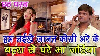 Bahra Se Ghare Aa  Mannu Lal Yadav  Latest B