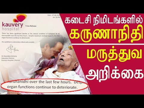 kalaignar news live tamil today 2018,  Karunanidhi extremely critical, unstable tamil news tamil