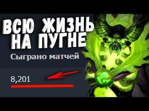 8200 МАТЧЕЙ НА ПУГНЕ - ВСЮ ЖИЗНЬ НА ОДНОМ ГЕРОЕ ДОТА 2