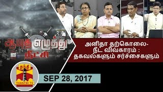 (28/09/2017) Ayutha Ezhuthu Neetchi | Anitha's Suicide - NEET Issue : Informations & Controversies..