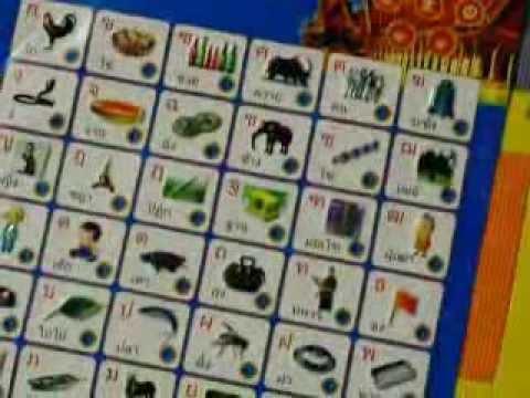 กขค Thai alphabet แผ่นเรียนรู้ ก- ฮ และ a-z