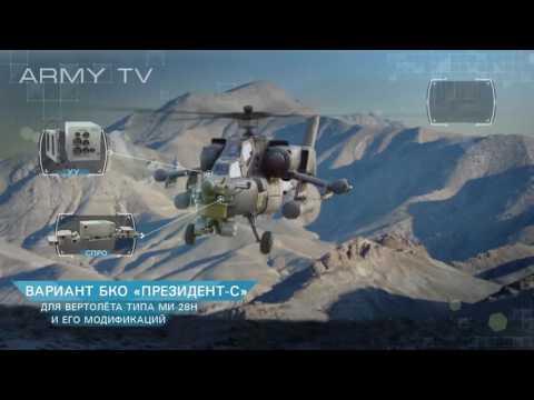 Система Президент-С для защиты вертолётов