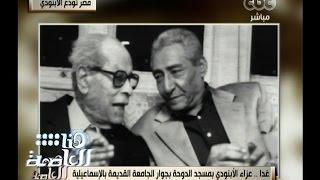 #هنا_العاصمة | القعيد: الخال جمع السيرة الهلالية من صعيد مصر كما جمعها من جنوب تونس خلال أيام وليالي