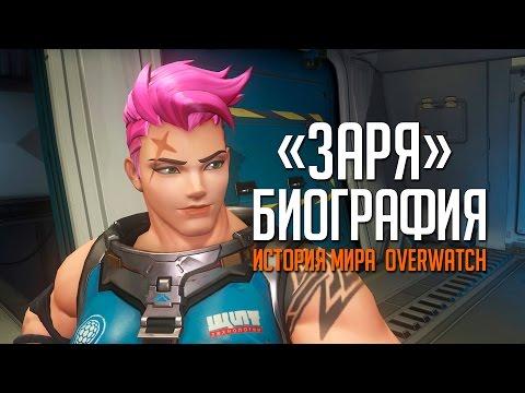 Overwatch - Заря (История Персонажа)