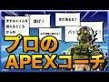 【中級者必見】海外プロがオクタンのコーチング!ミスや上達できるポイントを徹底解説!【Apex Legends/日本語訳付き】