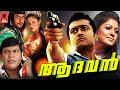 Suriya Action Movie # Super Hit Tamil Action Movie # Tamil Dubbed Movies