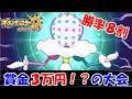 【ポケモン】勝率8割 ズガドーンで「3万円杯」に参加するよ~ん。【ウルトラサン・ウルトラムーン/ポケモンUSUM】