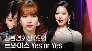 러블리한 트와이스의 역대급 축하무대 'Yes or Yes' @제39회 청룡영화상