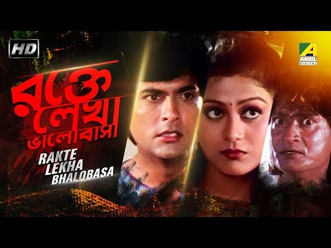 Rakte Lekha Bhalobasa | Bengali Movie | Munna Khan, Shrila