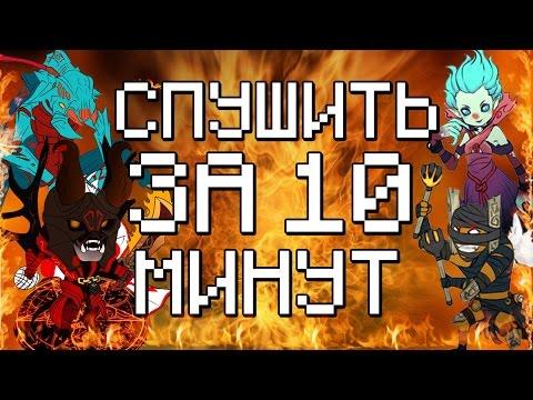 Спушить за 10 минут: Weaver + Doom VS Death Prophet + Shadow Shaman