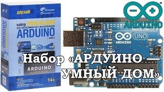 Arduino /// Набор «Ардуино — умный дом»