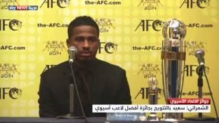 ناصر الشمراني أفضل لاعب بآسيا