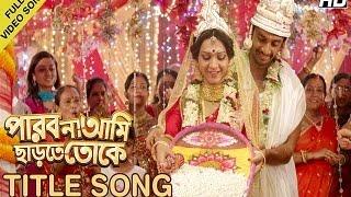 Parbona Ami Chartey Tokey 2015 Bengali Superhit Movie Online - by Bonny Sengupta, Koushani Mukherjee