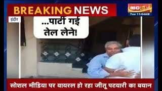 Jitu Patwari Viral Video: Social Media पर Viral हो रहा Patwari का बयान   Watch Video
