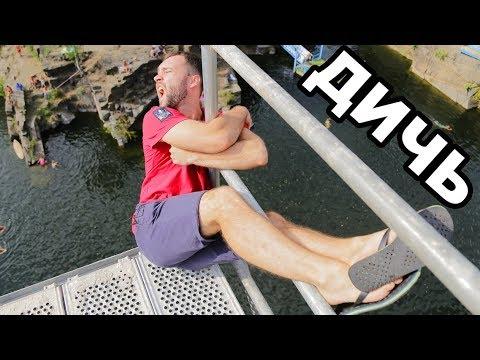 Подстава? | Прыжки в воду без правил | Соревнования HighJump Чехия