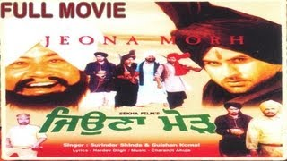 Jeona Morh - Punjabi Full Movie