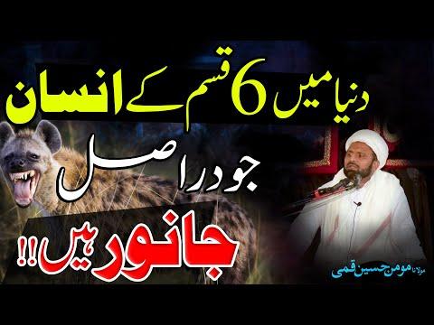 Duniya Main 6 Qisam Kay Insan Jo Darasal Janwar Hain !! | Maulana Momin Hussain Qummi | 4K