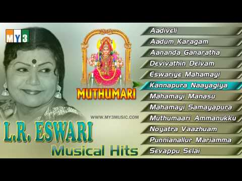 Goddess Durga Songs - Muthumari - L.R.Eswari - JUKEBOX
