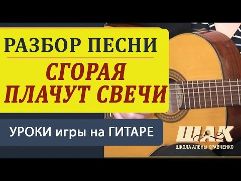 """Уроки гитары  """"Сгорая плачут свечи"""" А. Лобановский. Видеоразбор песни под гитару."""