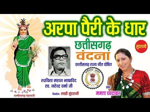 ARPA PAIRI KE DHAR - अरपा पैरी के धार - Mamta Chandrakar - Audio Song - Audio Jukebox