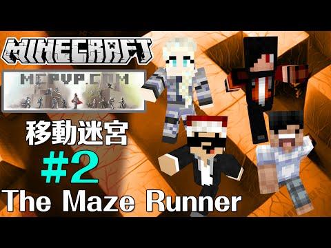 【Minecraft】 MCPVP Server - Maze Runner 移動迷宮 #2 - 防守的悠閒生活