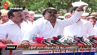 Vijayakanth Full Speech about Kamal & Rajini Politics Speech