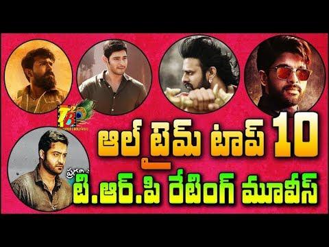 Tollywood Top 10 TRP Rating Movies || Telugu Top 10 TRP Ratings | Top 10 TRP Rating Tollywood Movies