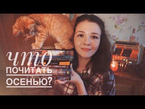 ТОП 6 Осенних Книг | Что почитать?
