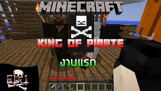 Minecraft King of Pirate #Ep.1 งานแรก