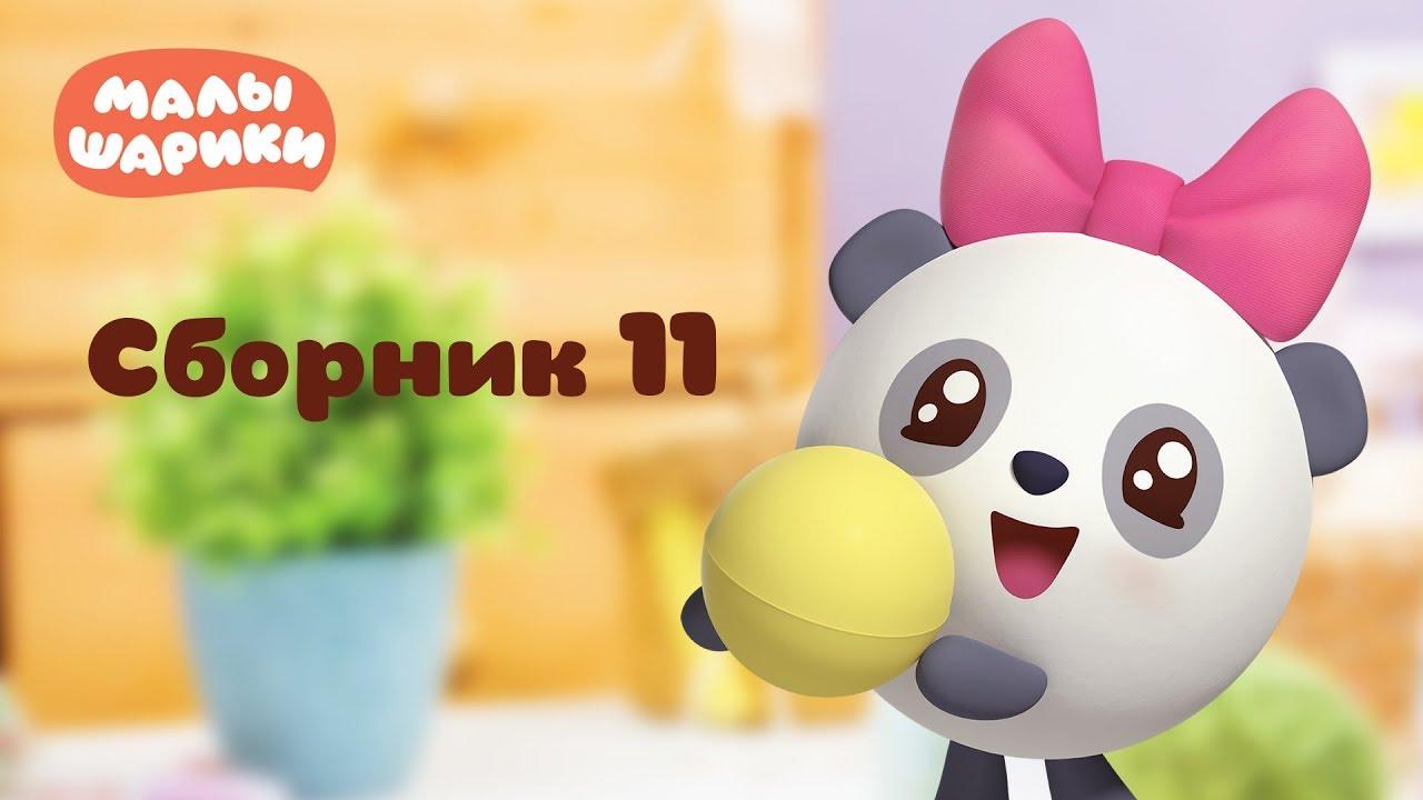 Малышарики - Обучающий мультик для малышей - Все серии подряд - Сборник 11