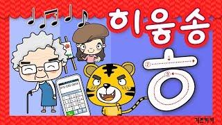 [자음송 #14] (ㅎ)히읗송 ★ 자음친구 히읗송 ★ Korean alphabet song ★ ㄱㄴㄷ노래 | 한글동요, 한글송, 유아동요 | Learn Korean