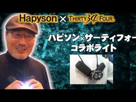 ハピソンとサーティフォー34のコラボライトを家邊克己が生解説