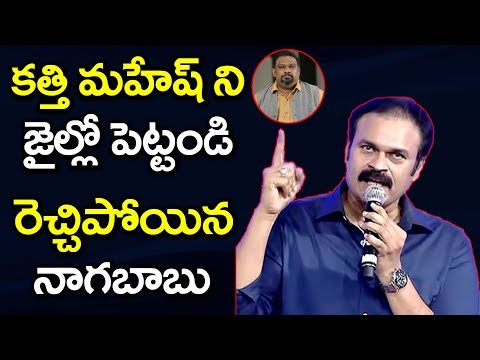 Nagababu Sensational Comments on Kathi mahesh | Tollywood Latest #9RosesMedia