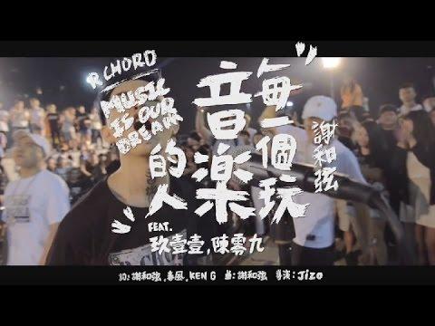 謝和弦 R-chord – 每一個玩音樂的人 Music Is Our Dream Feat.玖壹壹、陳零九  (華納 Official 高畫質 HD 官方完整版 MV)