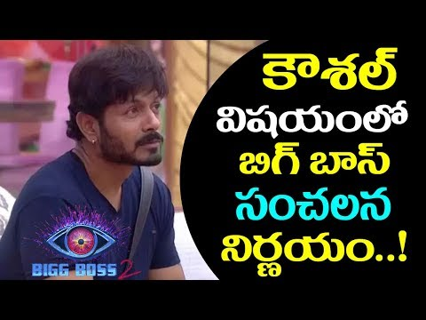 Bigg Boss Team  Surprise to Kaushal | Bigg Boss 2 Telugu | Nani | Film Jalsa