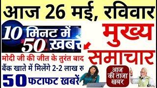 Today Breaking News ! आज 26 मई 2019 के मुख्य समाचार बड़ी खबरें PM Modi, election results live today