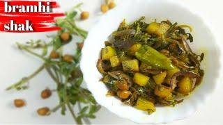 ব্রাহ্মী শাক  রান্না করার পদ্ধতি || brahmi shak recipe in bengali || brahmi saag recipe