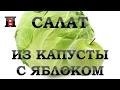 Полезные салаты. #Салат из капусты с яблоком.